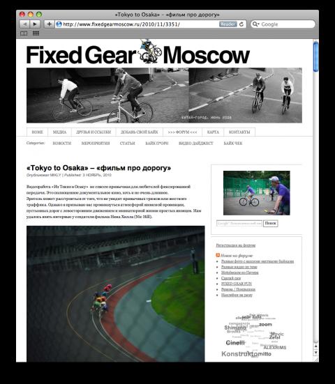 Tokyo_to_Osaka_Fixed_Gear_Moscow